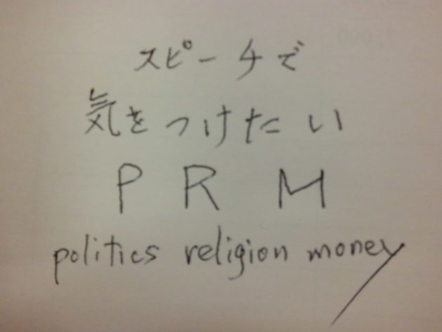 ■居酒屋一軒分の予算は? 朝礼スピーチのネタ「金銭に関する事柄は注意!」