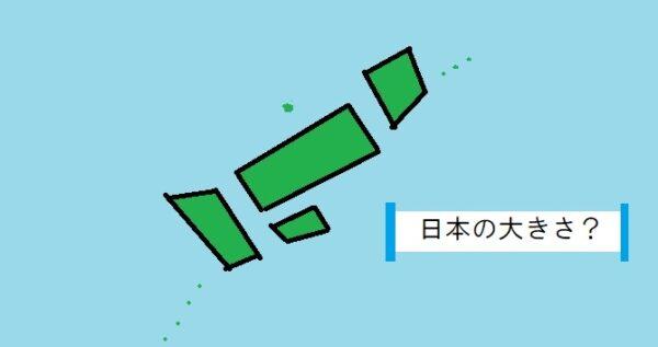 67.日本の大きさに驚いた。